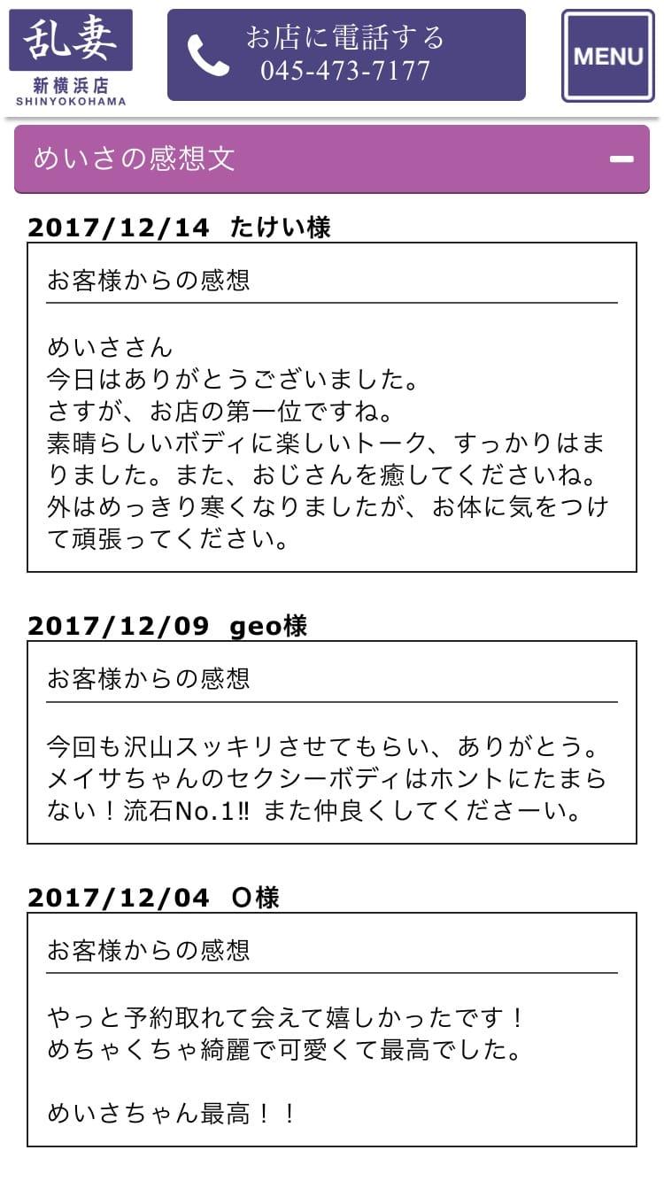 「感想文ありがとう♡めいさ」12/15(金) 18:21 | めいさの写メ・風俗動画
