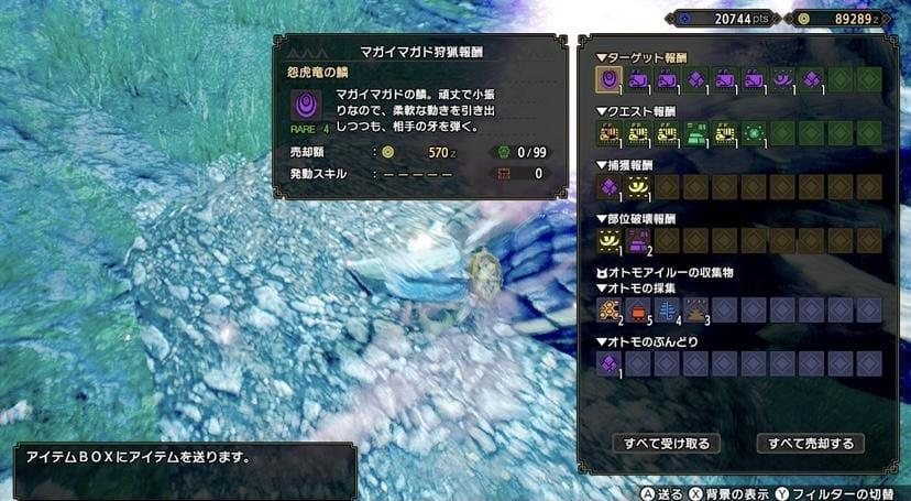 「モンスターハンターライズ(ネタバレ注意!!)」03/28(日) 17:43 | Kaoru【かおる】の写メ・風俗動画