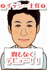 おしらせ君「いよいよ明日!!S級アイドルの体験入店です(^^)/~~~」12/16(土) 13:50 | おしらせ君の写メ・風俗動画