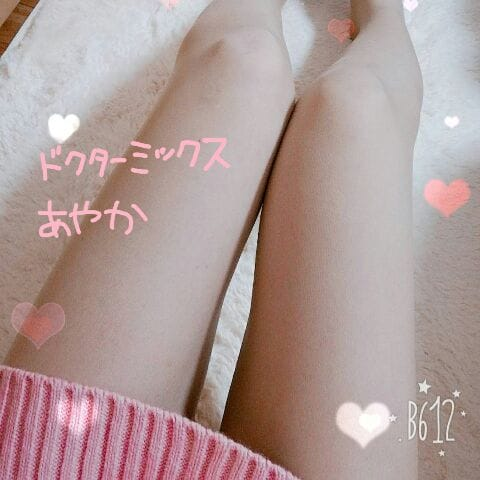 あやか「ありがとう!」12/16(土) 20:46 | あやかの写メ・風俗動画