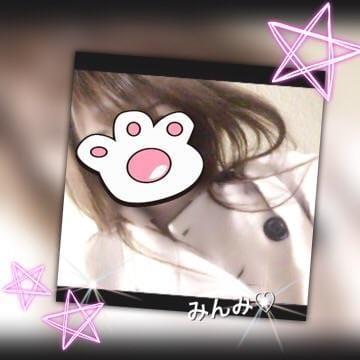 「お礼☆」12/16(土) 21:31 | みんみの写メ・風俗動画