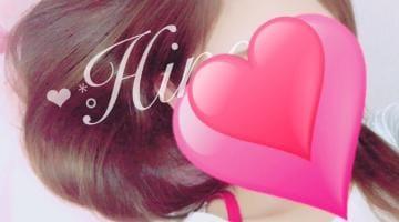 「おわり♡」12/17(日) 00:46 | ひな☆恋焦がれる神激カワ美少女の写メ・風俗動画