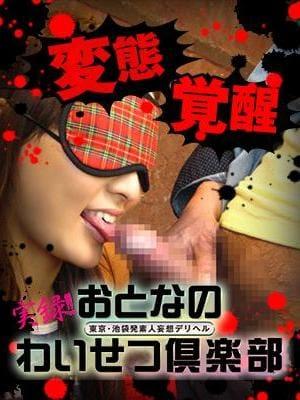 「特別価格らしいです!猥褻池袋がお得!」12/17(日) 11:33 | 秋の写メ・風俗動画