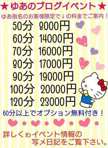 「★ 明日のイベント情報 ★」12/17(日) 21:46 | 結愛(ゆあ)の写メ・風俗動画