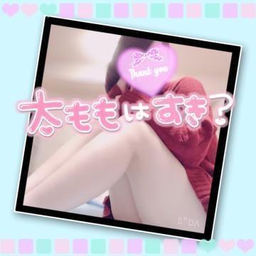 「*昨日のお礼*ハヤンの仲良しさま♡」04/04(日) 18:57   ゆめの写メ・風俗動画