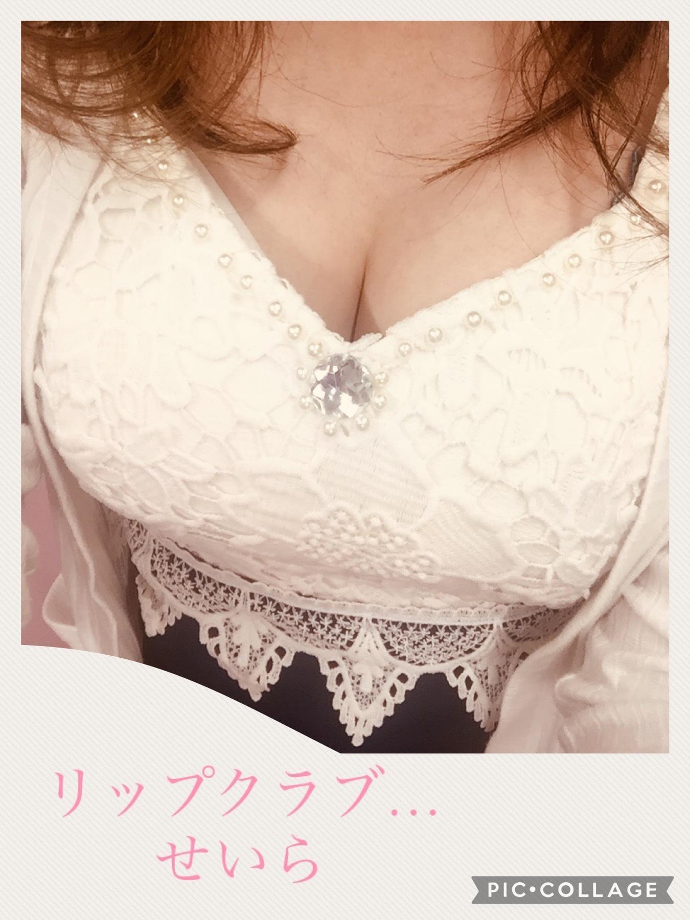 せいら「New!!」04/07(水) 16:06 | せいらの写メ・風俗動画