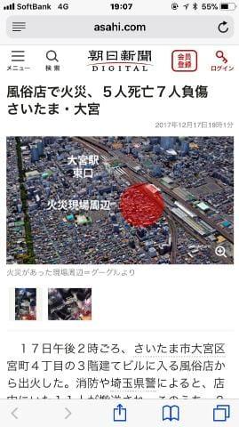 「風俗店が…」12/18(月) 17:15 | 蛇目先生の写メ・風俗動画