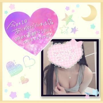 「*おやすみなさい(*˘︶˘*)*」04/08(木) 05:08   ゆめの写メ・風俗動画