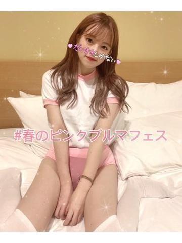 「?ピンクブルマ?」04/09(金) 00:58 | ういかの写メ・風俗動画