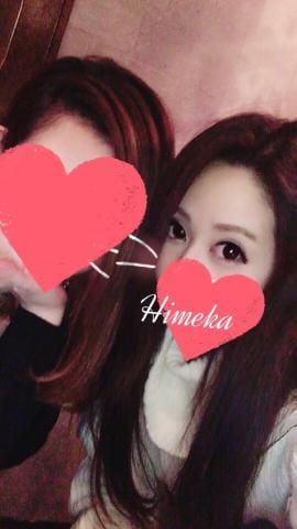 「ありがとう〜(^^)」12/19(火) 00:26 | ヒメカ☆可愛いエロいこと大好きの写メ・風俗動画