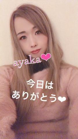「ありがとう」04/12(月) 01:27 | あやか【NH】の写メ・風俗動画
