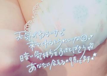 れこ「19時から♡」04/13(火) 15:39 | れこの写メ・風俗動画