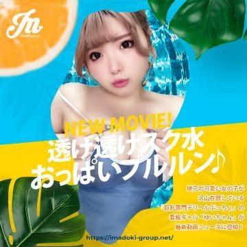 「みてねん??」04/15(木) 20:25 | ゆい No. 1白ギャル降臨っ♡の写メ・風俗動画