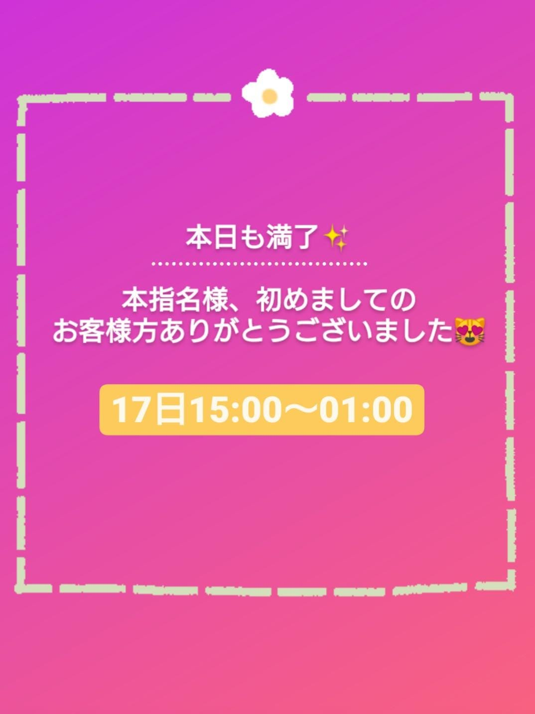「τнänκ чöü♡」04/17(土) 02:25   華咲 りのの写メ・風俗動画