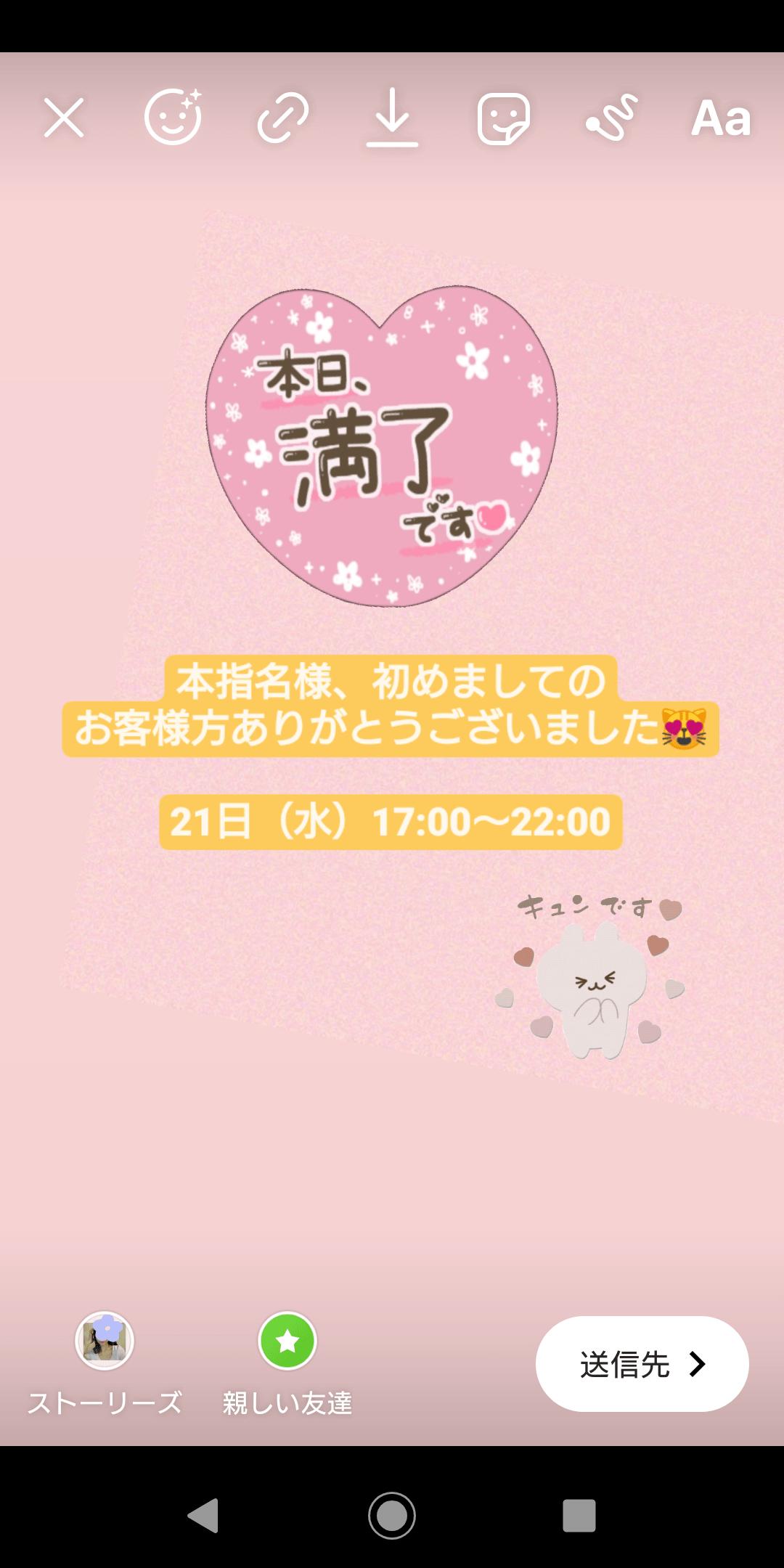 「τнänκ чöü♡」04/18(日) 15:57   華咲 りのの写メ・風俗動画
