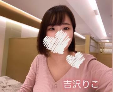 「出勤??」04/18(日) 19:14   吉沢 りこの写メ・風俗動画