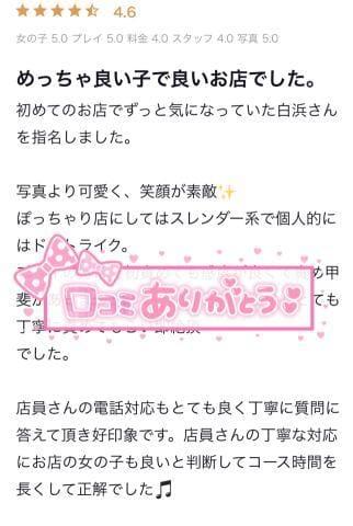 「[口コミのお礼を一言!]:フォトギャラリー」04/21(水) 06:59 | 白浜~SHIRAHAMA~の写メ・風俗動画