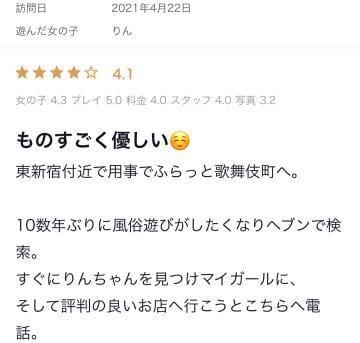 「おくち」04/24(土) 00:17 | りんの写メ・風俗動画