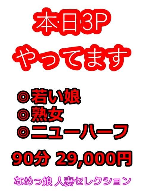 「3Pってやっぱり凄いですね(#^^#)」12/23(土) 19:57 | 店長ゆきちゃんの写メ・風俗動画