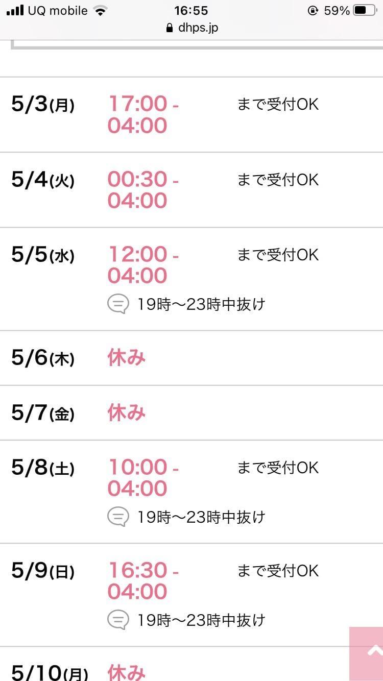 「今週の予定ー!」05/03(月) 16:58   たむの写メ・風俗動画