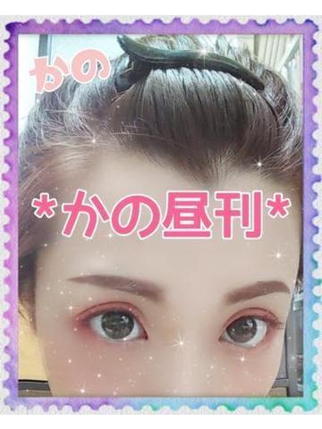 「かの昼刊🌈🌞」05/04(火) 12:04   かの◆癒し系☆清楚美少女の写メ・風俗動画
