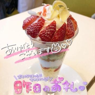 「ありがとうっ!」05/06日(木) 07:01 | 美咲(みさき)の写メ・風俗動画