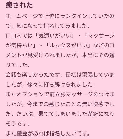 「?口コミありがとう」05/06(木) 10:03 | 伊東 かなみの写メ・風俗動画