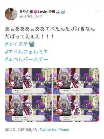「おのれディズニー許さん。」05/06(木) 20:57 | 触尻えりかの写メ・風俗動画