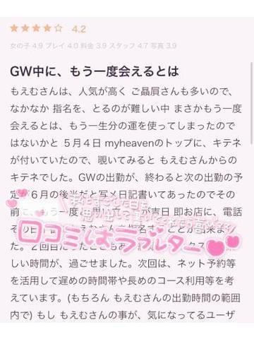 「口コミ?」05/06日(木) 21:36   ♡もえむ♡の写メ・風俗動画