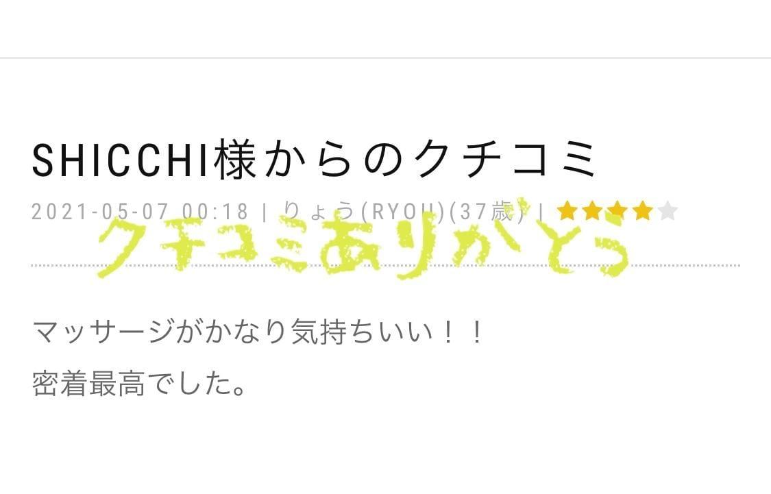 「クチコミありがとう」05/07(金) 20:29 | りょう(Ryou)の写メ・風俗動画