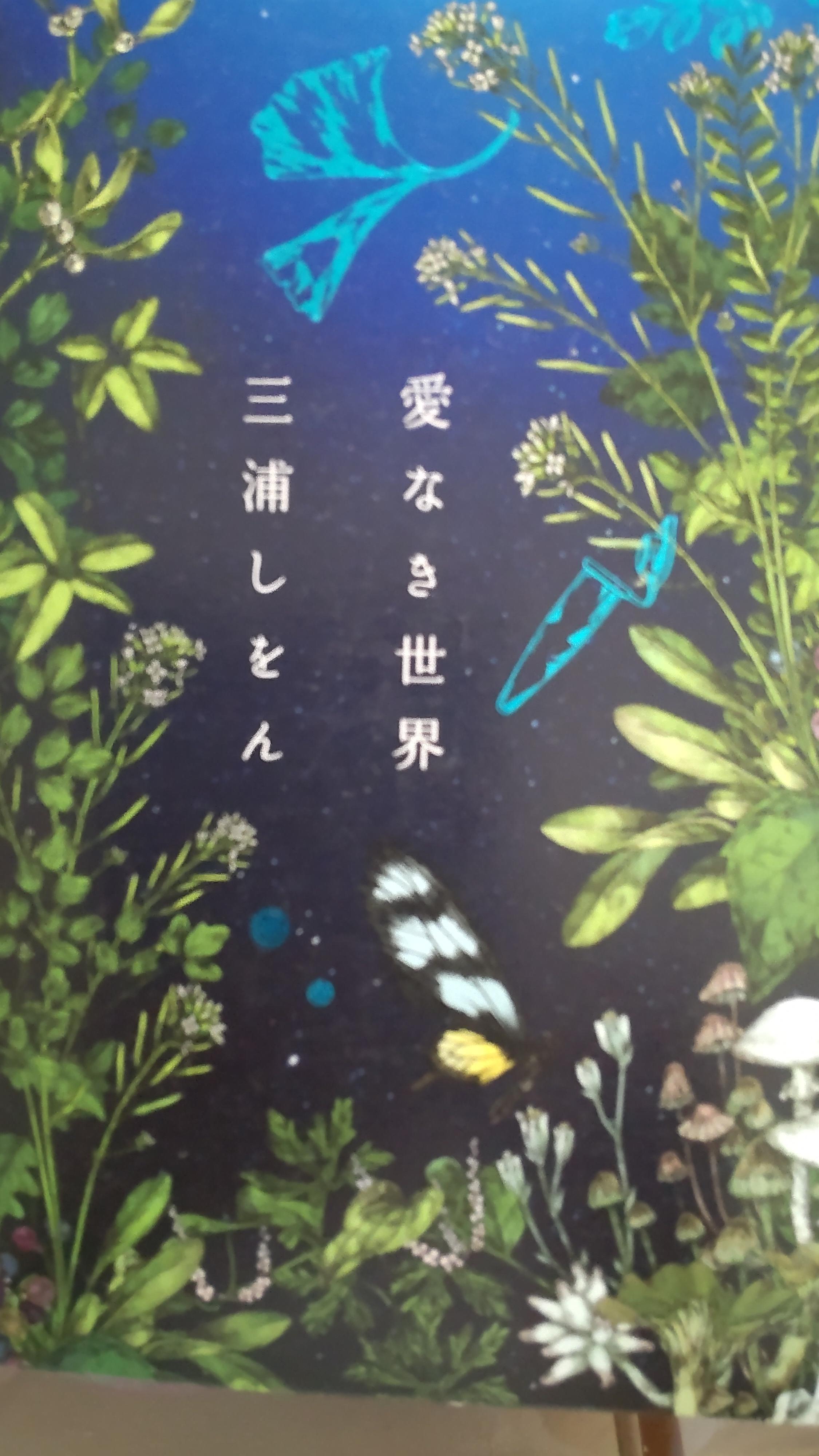 「愛なき世界」05/07日(金) 21:56 | ともみの写メ・風俗動画
