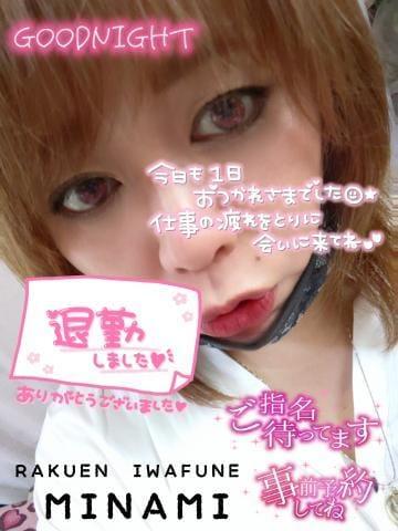 「★*°( ・ω・)オツカレ( _ _)サマデシタ★*°」05/08(土) 01:09 | みなみの写メ・風俗動画