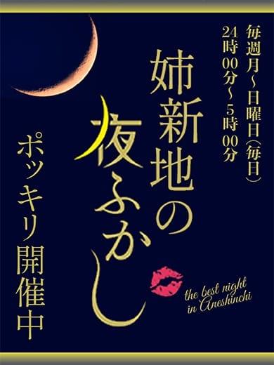 「24時からは姉新地で夜ふかし♪80分2万ポッキリイベント☆」05/08(土) 03:00 | 24時からは姉新地で夜ふかし♪の写メ・風俗動画