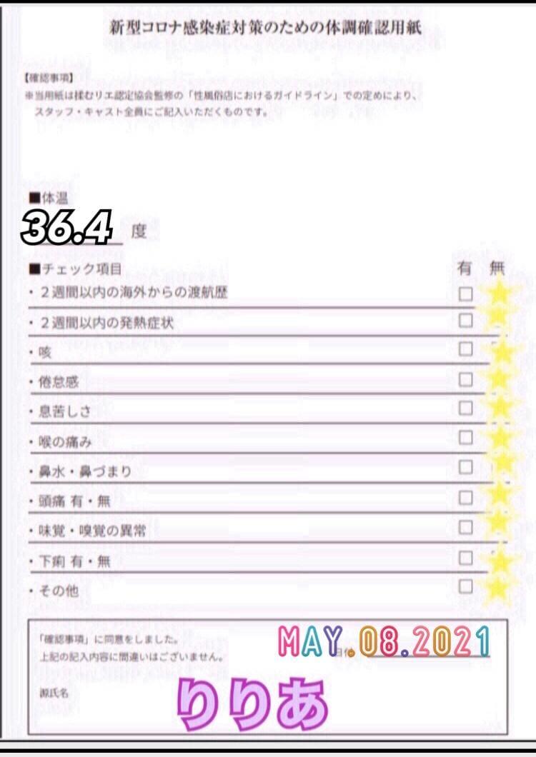 「今日も」05/08(土) 05:01   梨々亜の写メ・風俗動画