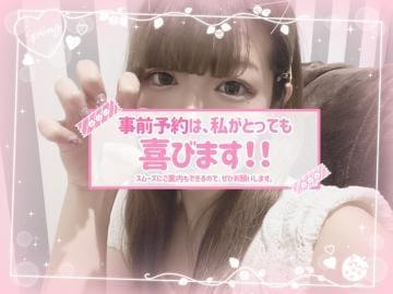 「姫予約ありがとう??*゚」05/09(日) 12:44 | いのりの写メ・風俗動画