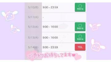「??  登校日」05/09日(日) 18:15 | れいの写メ・風俗動画