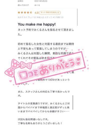 「口コミ??」05/09日(日) 18:18 | みくるの写メ・風俗動画