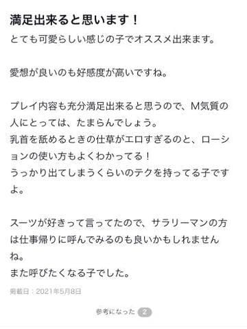 なぎさ「口コミうれしいっ??」05/09(日) 20:13   なぎさの写メ・風俗動画