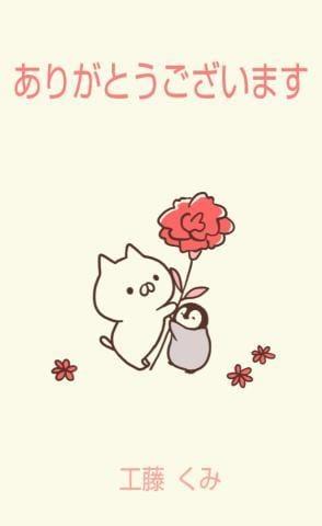 「感謝の気持ちで本日出勤します!」05/10(月) 06:33 | 工藤(くどう)奥様の写メ・風俗動画