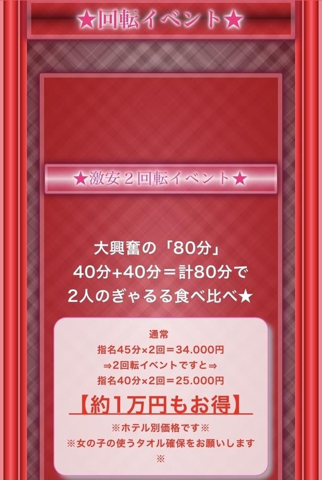 「★2回転イベント★」05/15(土) 10:28 | ののかの写メ