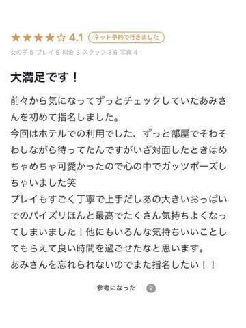 「口コミ♡」05/15日(土) 12:44 | あみ【H】奇跡のHカップ女子♪の写メ・風俗動画