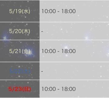 「予定」05/15日(土) 16:38 | あいの写メ・風俗動画