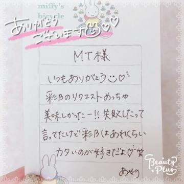 「MT様*お礼」05/16(日) 10:52   彩乃の写メ