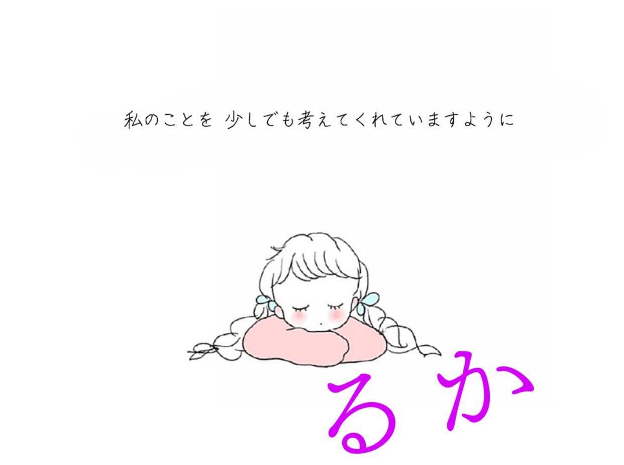 「☽・:* ちゃんるかは... ☽・:*」05/17日(月) 23:51 | るかの写メ・風俗動画