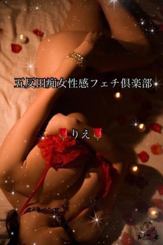 「次回個人イベント」05/17(月) 23:56 | りえの写メ