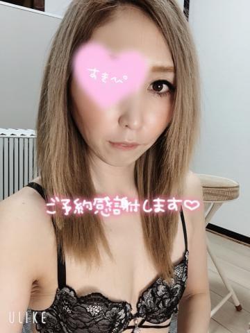 「T様ありがとうございます?」05/18(火) 00:01 | 麗美-れみの写メ