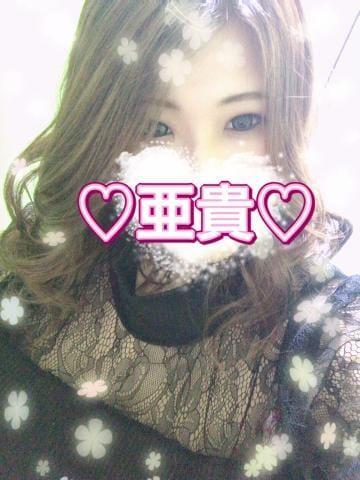 「おやすみなさい?」05/18(火) 00:38 | 亜貴-あきの写メ