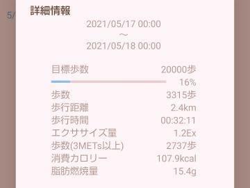 「歩数★」05/18(火) 00:54 | 宮田胡桃の写メ