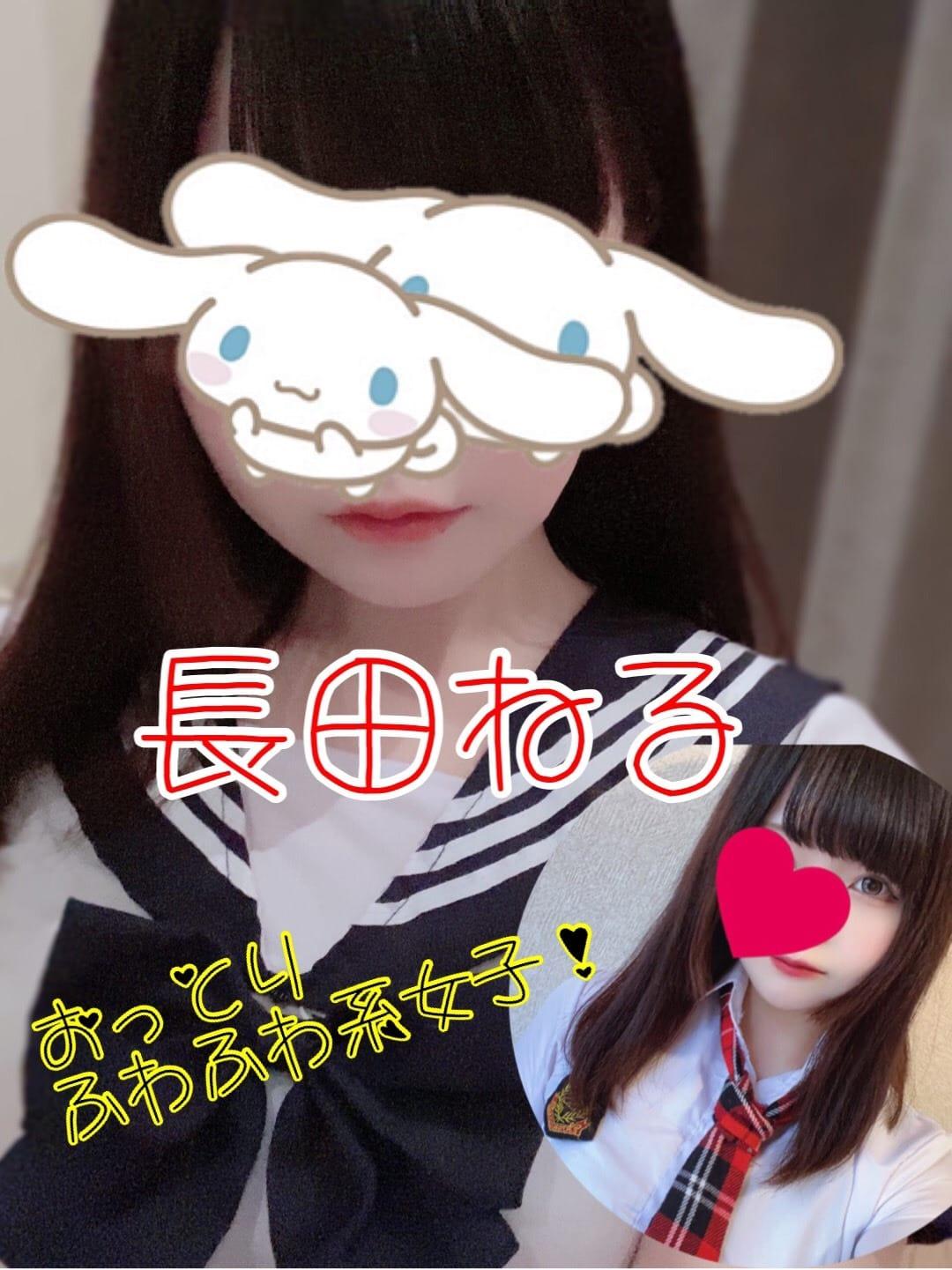 「長田ねる」05/18(火) 02:05   長田ねるの写メ