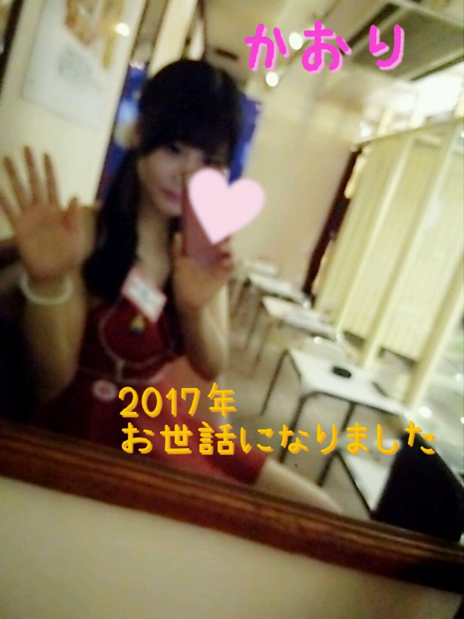 「☆★よいお年を★☆」12/31(日) 13:05 | かおりの写メ・風俗動画